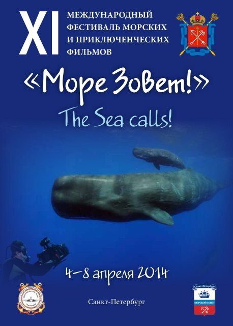 "Фестиваль ""Море Зовет!"" 2014"