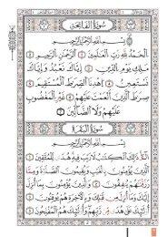 مصحف القرآن الكريم برواية قالون عن نافع المدني الطبعة التونسية