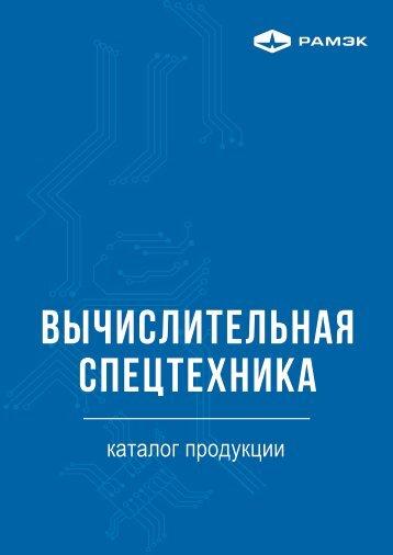 Онлайн каталог спецтехники