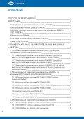 Онлайн каталог спецтехники - Page 2