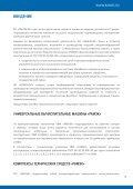 Онлайн каталог спецтехники - Page 5