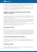 Онлайн каталог спецтехники - Page 6
