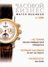 Poljot_1930_2000