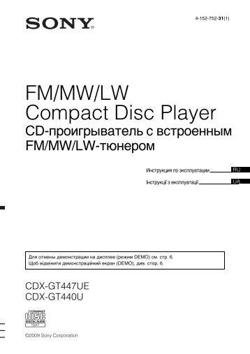 Sony CDX-GT440U - CDX-GT440U Consignes d'utilisation Ukrainien