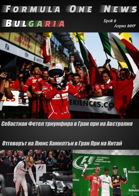 F1 News Bulgaria Брой 2 - Април 2017