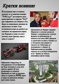 F1 News Bulgaria Брой 2 - Април 2017 - Page 3