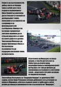 F1 News Bulgaria Брой 2 - Април 2017 - Page 5