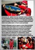 F1 News Bulgaria Брой 2 - Април 2017 - Page 6