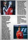 F1 News Bulgaria Брой 2 - Април 2017 - Page 7