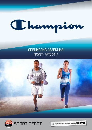SD_Online_Brochure_April_2017_Champion_B2_210x297