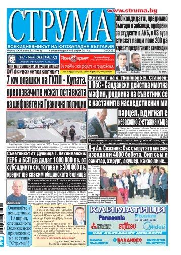 """Вестник """"Струма"""", брой 82, 8-9 април 2017 г., събота-неделя"""