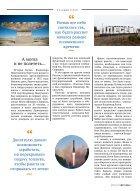 выпуск 26 - Page 7