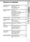 Sony DSC-T77 - DSC-T77 Istruzioni per l'uso Bulgaro - Page 7