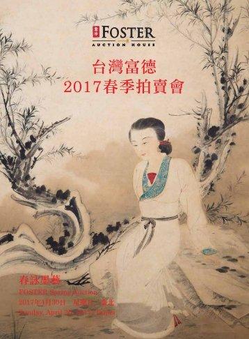 2017台灣富德春季拍賣會 春詠墨藝
