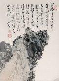 2017台灣富德春季拍賣會 春詠墨藝 - Page 3