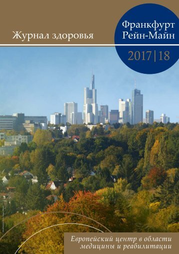 Gesundheitsmagazin FrankfurtRheinMain (russisch)