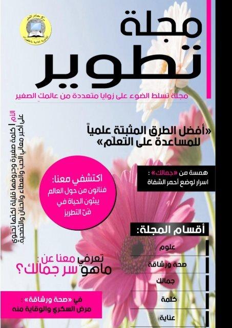 مجلة المصادر الاصدار الثالث