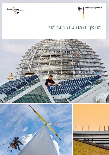מהפך האנרגיה הגרמני