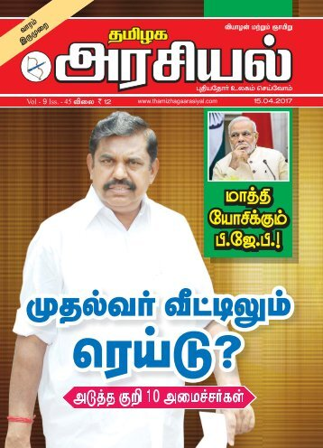 Tamilagaarasiyal - 15.04.2017- Issue - PDF