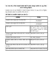 clerks_dccb_hindi