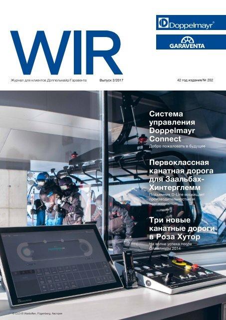 WIR 02/2017 [RU]