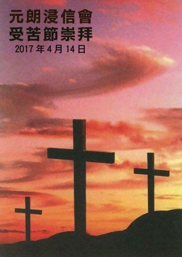 受苦節崇拜程序表 (2017年4月14日)