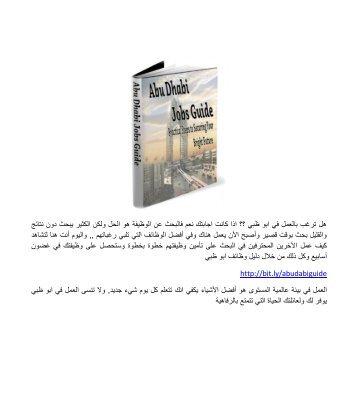 وظائف شاغرة في ابو ظبي