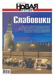 «Новая газета» №40 (понедельник) от 17.04.2017