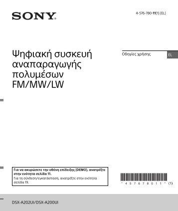 Sony DSX-A202UI - DSX-A202UI Consignes d'utilisation Grec