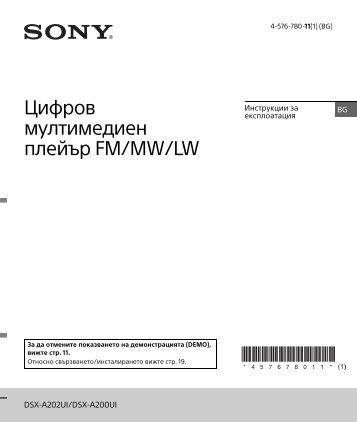 Sony DSX-A202UI - DSX-A202UI Consignes d'utilisation
