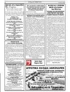 elapopsi fyllo 1356 pasxa 2017 - Page 2
