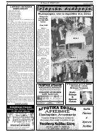 elapopsi fyllo 1356 pasxa 2017 - Page 4
