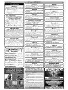elapopsi fyllo 1356 pasxa 2017 - Page 5