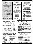 elapopsi fyllo 1356 pasxa 2017 - Page 7