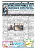 """Вестник """"Струма"""", брой 86, 13 април 2017 г., четвъртък - Page 2"""