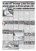 """Вестник """"Струма"""", брой 86, 13 април 2017 г., четвъртък - Page 4"""