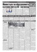 """Вестник """"Струма"""", брой 86, 13 април 2017 г., четвъртък - Page 6"""