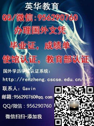 办理美国华盛顿州立大学WSU毕业证#QQ微信956290760成绩单学历认证使馆认证Washington State University