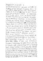 Par monts et par vaux - Page 5