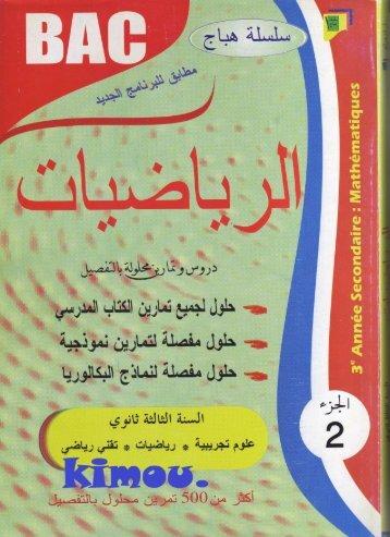 02PART01 سلسلة هباج في الرياضيات سنة 3 ثانوي