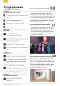 Современный Отель №2, 2017 - Page 4