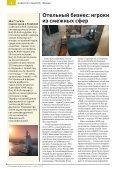 Современный Отель №2, 2017 - Page 6