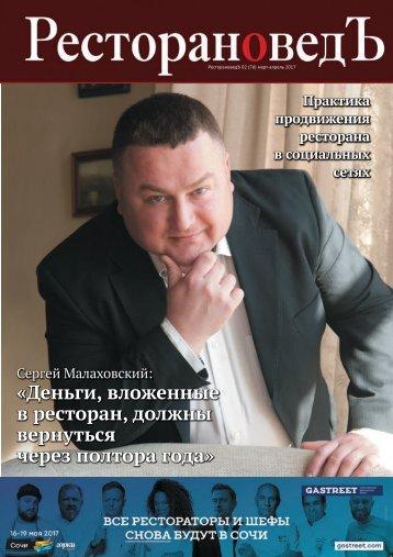 РесторановедЪ №2, 2017
