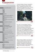 РесторановедЪ №2, 2017 - Page 4