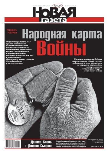 «Новая газета» №41 (среда) от 19.04.2017