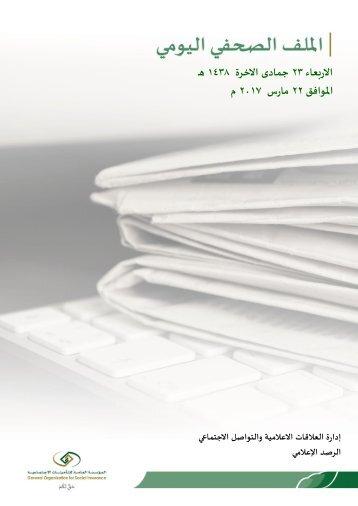 الملف الصحفي اليومي - الاربعاء 23-06-1438هـ