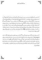 Sitaron Talay Undhera - Page 5