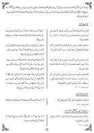 Sitaron Talay Undhera - Page 7