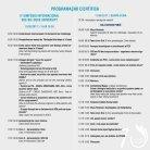SEGUNDO COMUNICADO DIGITAL - Page 4
