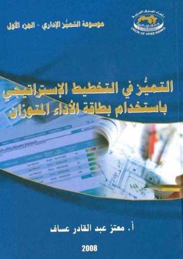 1. كتاب التميز في التخطيط باستخدام بطاقة الاداء التوازن